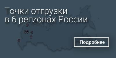 Производство и отгрузки в 6 регионах России